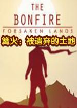 篝火:被�z��的土地