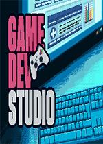 游戏开发工作室(Game Dev Studio)