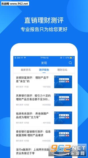 银讯安卓版1.0.0_截图