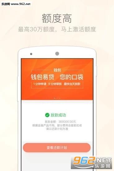 钱包易贷安卓版1.0.0_截图