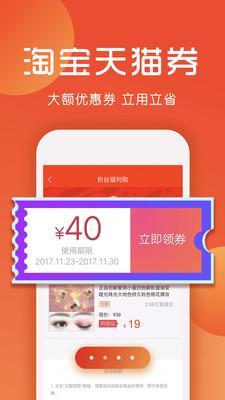 省钱部落appv1.4.0_截图