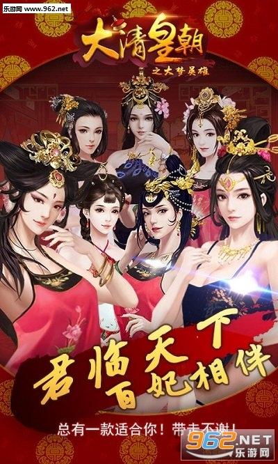 大清皇朝之大梦英雄H5游戏_截图0