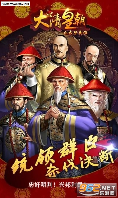 大清皇朝之大梦英雄H5www.w88114.com_截图