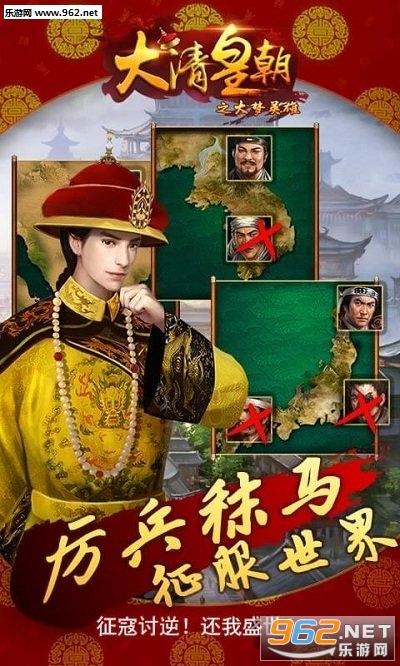 大清皇朝之大梦英雄H5游戏_截图2