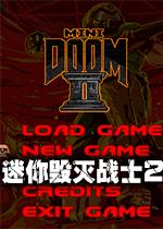 迷你毁灭战士2(Mini Doom 2)