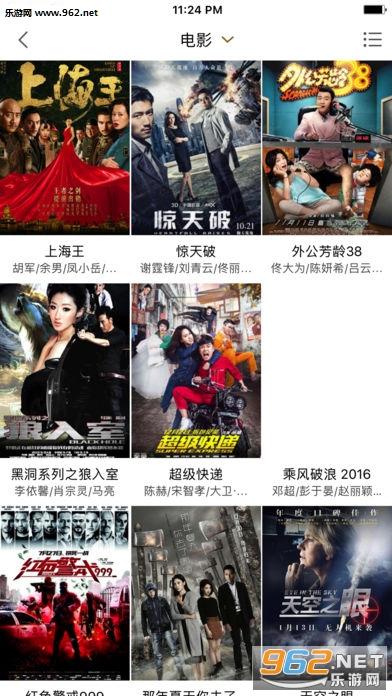 新电影天堂9.9去广告版v9.9_截图