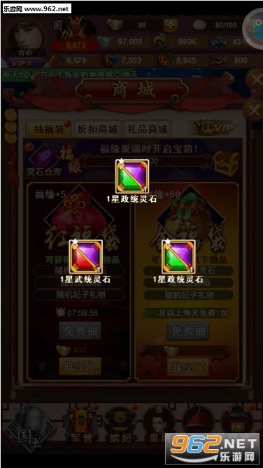 大清皇朝之大梦英雄无限元宝版v1.0_截图1