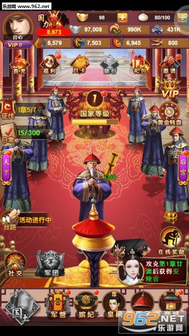 大清皇朝之大梦英雄无限元宝版v1.0_截图2