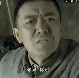 李云龙表情你他娘的真是个人丢以为你表情包我了图片