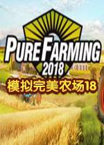 模拟完美农场18