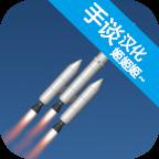 宇宙飞行模拟器中文版v1.0.9