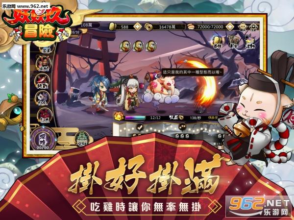 妖妖玖冒险官方版v1.0.4截图1
