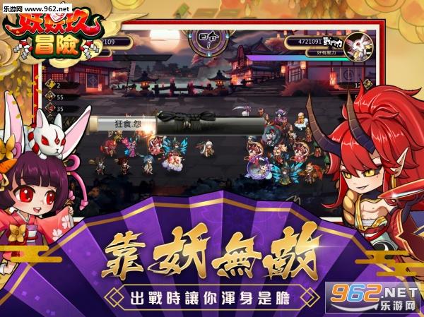 妖妖玖冒险官方版v1.0.4截图2