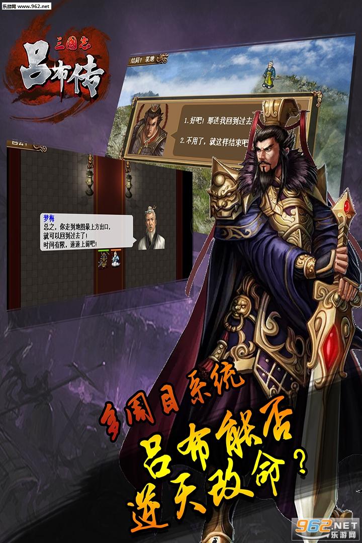 三国志吕布传安卓版1.3.09_截图2