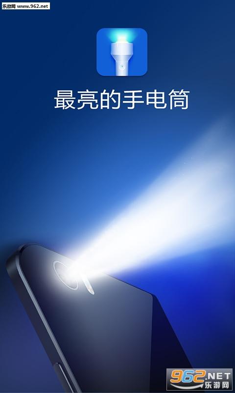 手电筒appv3.1.1_截图0