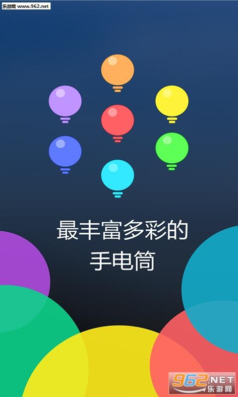 手电筒appv3.1.1_截图2
