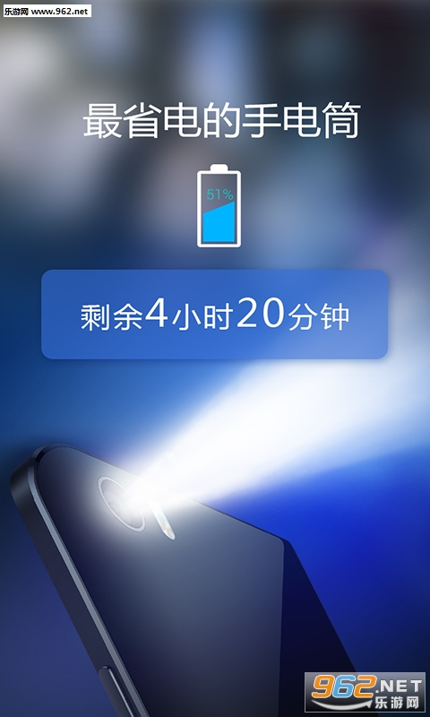 手电筒appv3.1.1_截图3