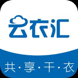 云衣汇安卓版1.0