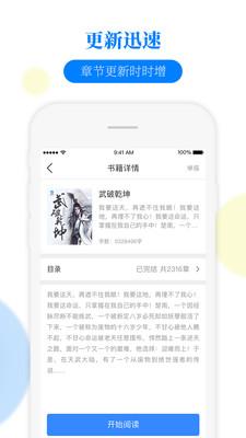 掌中云小说手机版_截图
