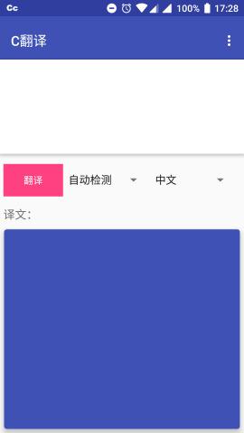 c翻译安卓版v1.2_截图