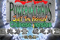 游戏王之混沌力量城内篇中文版