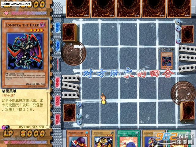 游戏王之混沌力量城内篇截图4