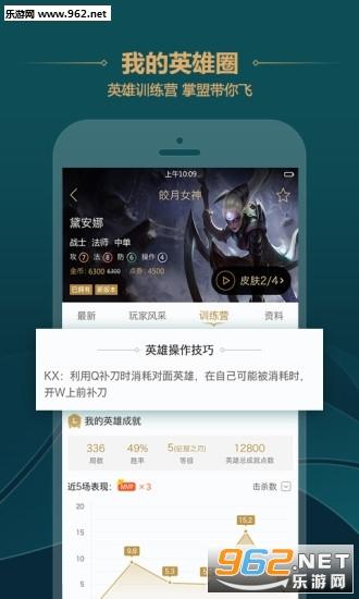 掌上英雄联盟新英雄卡莎玩法攻略appv6.1.2_截图4