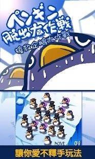 拯救企鹅大作战安卓版v1.09_截图2