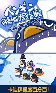 拯救企鹅大作战安卓版v1.09_截图4