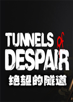 绝望的隧道(Tunnels of Despair)