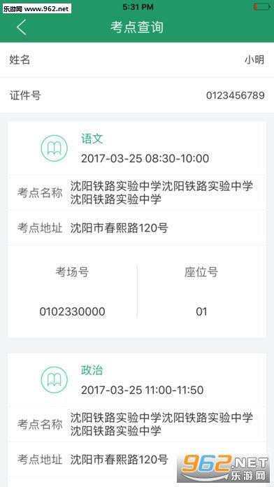 辽宁学考网手机客户端v2.3_截图