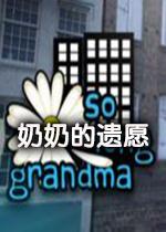奶奶的遗愿