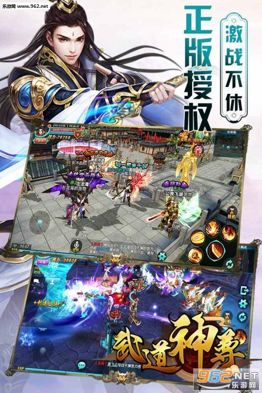 武道神尊百度版截图2