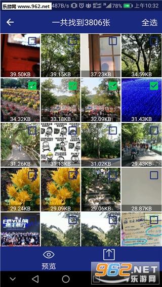 图库照片恢复手机版v1.2.0_截图