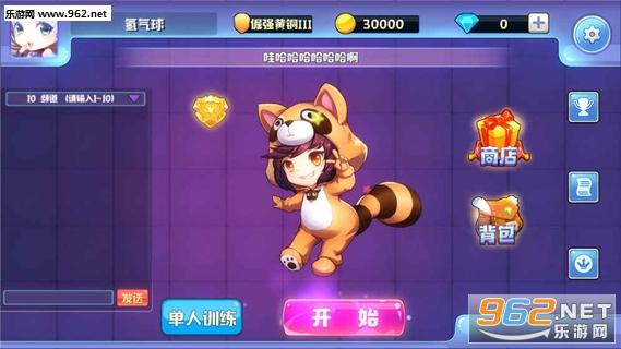 快乐脸萌手游官方版v1.0_截图