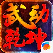 武动乾坤手游(电视剧正版)