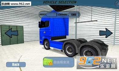 货运卡车运输破解版v1.1_截图1
