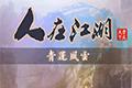 人在江湖之青蓬风云0.8431