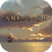 脱出游戏从海盗船逃离中文版v1.0.2