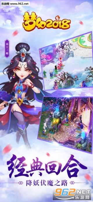 梦幻2018taptap版v1.3.6_截图2