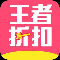 王者折扣平台安卓版1.1.21