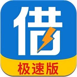 闪电借款极速版app1.1.3.0
