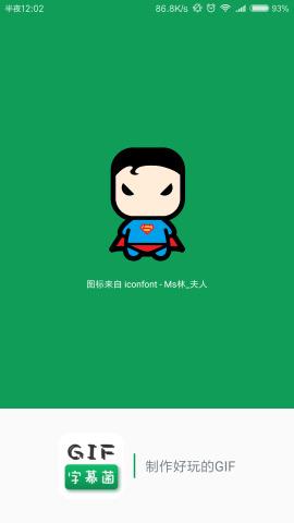 gif字幕菌安卓版v1.0.2_截图