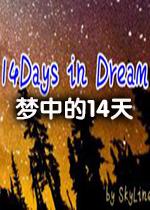 梦中的14天