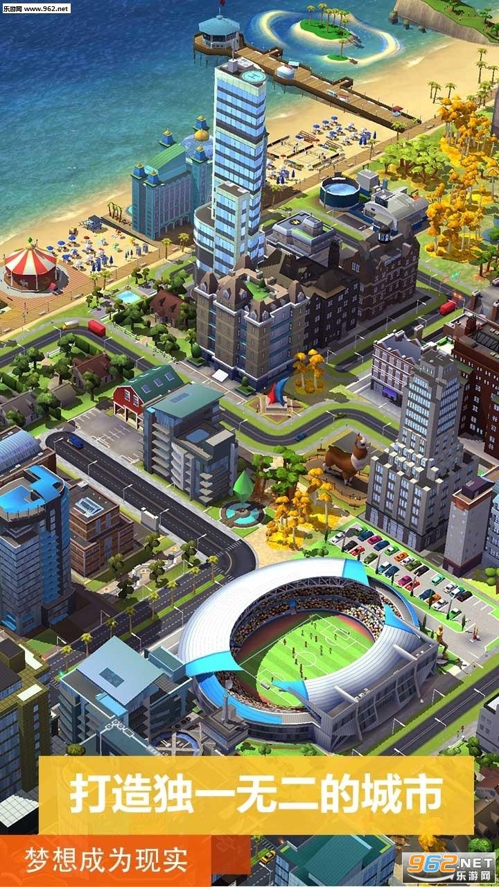 模拟城市我是市长2018无限绿钞版v1.20.5.67895截图0