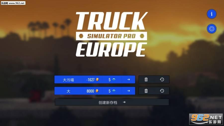 欧洲卡车模拟器高级版_截图0