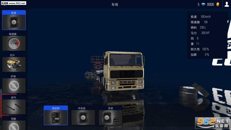 欧洲卡车模拟器高级版_截图3