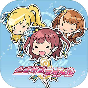 心跳偶像官方正式版v1.0.0