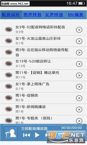万民配音app截图2