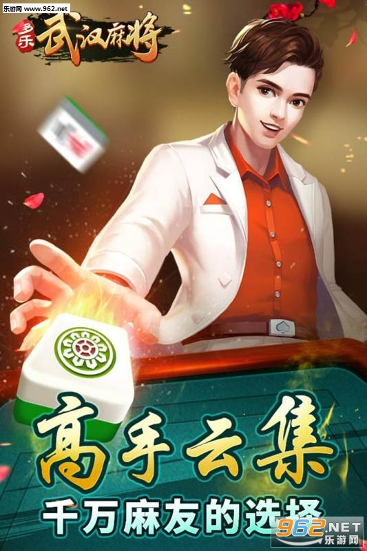 多乐武汉麻将游戏手机版v1.0.2截图0